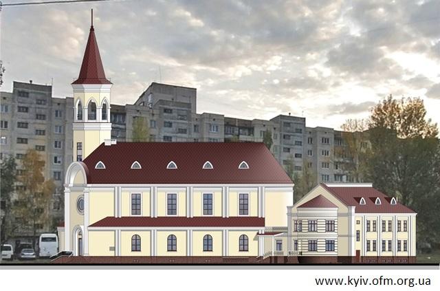 Францисканський храм в Києві (проект)